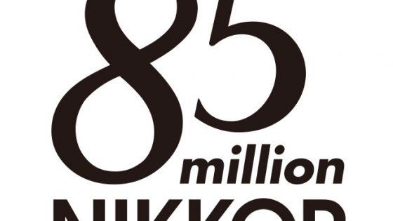Izdelan že 85-milijonti objektiv NIKKOR
