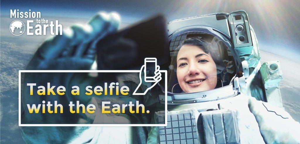 Brotherjev projekt Mission to the Earth