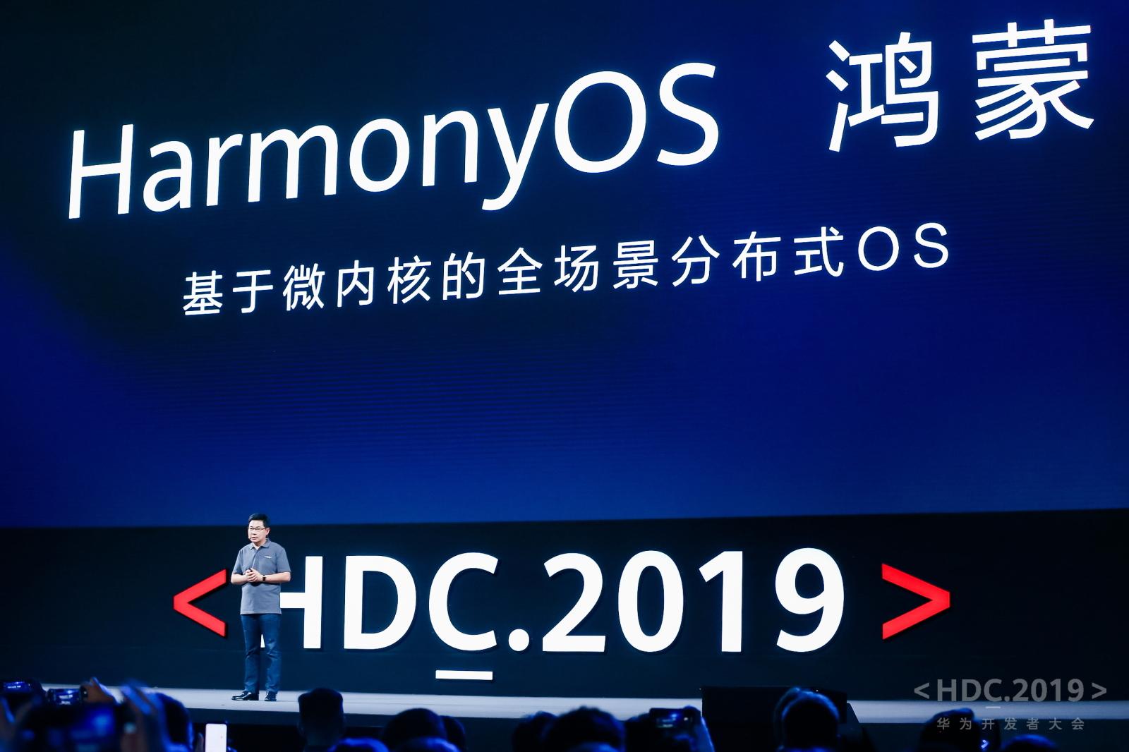 hdc_harmonyos_1.jpg