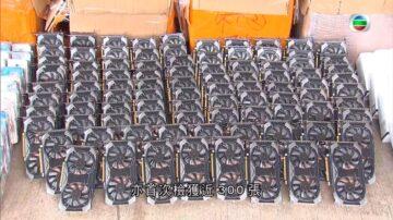 Hongkonška policija je zajela kar 300 grafičnih kartic CMP 30HX.